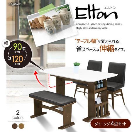 伸長ダイニングセット 4人用 エルトン 4点セット テーブル×1 チェア×2 ベンチ×1 ◆ sk1-004-elton-s