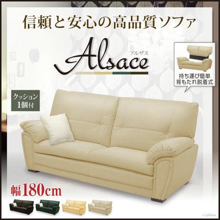 ソファー Alsace アルザス 幅180 合皮 レザー ◆ おしゃれ リビング 応接 応接間 ソファー ソファ sk1-090-1800