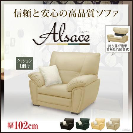 ソファー 1人掛け Alsace アルザス クッション付き ◆ おしゃれ sk1-090-alsace-1p