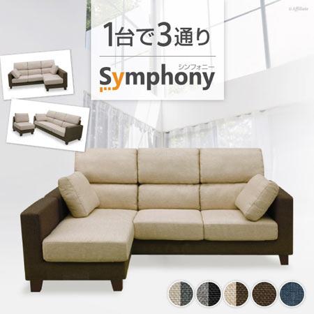 カウチソファー 3人掛け Symphony3 シンフォニー3 布張り ファブリック ◆ リビングソファー おしゃれ sk1-126