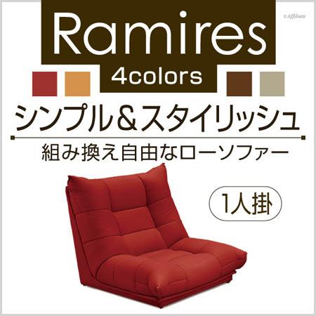 ローソファー 1人掛け Ramires ラミレス 合皮 レザー ◆ フロアソファー 低いソファー おしゃれ シンプル スタイリッシュ ロー ロータイプ 低い ソファー ソファ sk1-ramires-1p