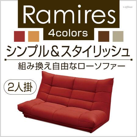 ローソファー 2人掛け Ramires ラミレス 合皮 レザー ◆ フロアソファー 低いソファー おしゃれ シンプル スタイリッシュ ロー ロータイプ 低い ソファー ソファ sk1-ramires-2p