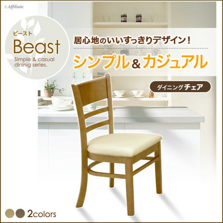 Cool Dining Chair Alone Chair Chair Sk2 Bst Dc Where I Take It And One Beast Beast Chair Wooden Dining Chair Living Dining Chair Fashion Shin Pull Caraccident5 Cool Chair Designs And Ideas Caraccident5Info