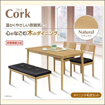 ダイニング4点セット 4人用 Cork コルク テーブル幅120cm チェア2脚 ベンチ 4点 セット 木製 ◆ sk2-crk-4st-na