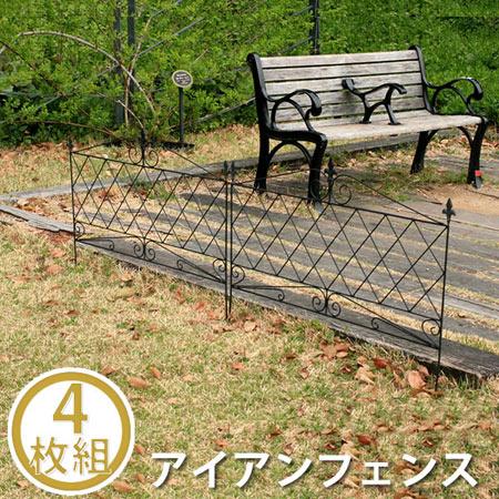 アイアンフェンス 4枚組 幅94.5cm 高さ70cm 鉄製フェンス ガーデンフェンス フェンス 目隠し おしゃれ バラ園 薔薇 園芸 鉄柵 柵 ガーデニング ガーデニング用 ガーデン 庭 仕切 囲い DIY セット 部品 jf092599