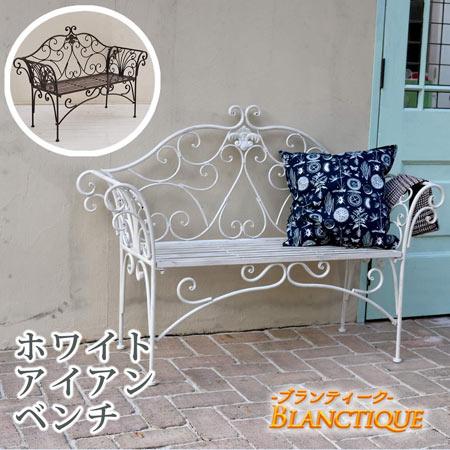 ブランティーク ホワイトアイアンベンチ136 フレンチアンティーク 鉄製 アイアン アイアンベンチ 長椅子 シャビーシック ファニチャー ハンドメイド ハンドメイド クラシカル おしゃれ かわいい ロートアイアン spl-8574