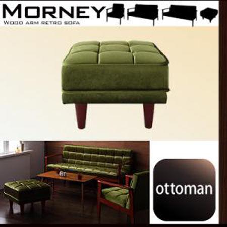 オットマン MORNEY モーニー 布地 ファブリック オットマンスツール オットマンチェア 足置き台 足置き 脚置き台 脚置 スツール 腰かけ ソファースツール ソファスツール おしゃれ 腰掛け チェア チェアー イス いす 椅子 40106422