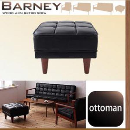 オットマン BARNEY バーニー 合成皮革 合皮レザー オットマンスツール オットマンチェア 足置き台 足置き 脚置き台 脚置 スツール 腰かけ ソファースツール ソファスツール おしゃれ 腰掛け チェア チェアー イス いす 椅子 40106424