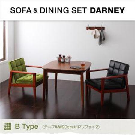 ソファ&ダイニングセット DARNEY ダーニー/3点セット Bタイプ(テーブルW90cm +1Pソファ×2)