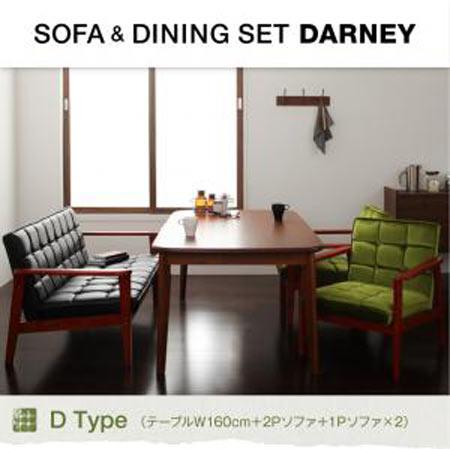 ソファ&ダイニングセット DARNEY ダーニー/4点セット Dタイプ(テーブルW160cm +2Pソファ+1Pソファ×2) ソファ&ダイニングセッ ダイニングソファ pvcレザー 合成皮革 家族