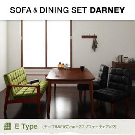 ソファ&ダイニングセット DARNEY ダーニー/4点セット Eタイプ(テーブルW160cm +2Pソファ+チェア×2) Eタイプ テーブルW160 2Pソファ チェア×2 ソファ ソファー テーブル チェア いす ダイニング 4点 セット 4人用