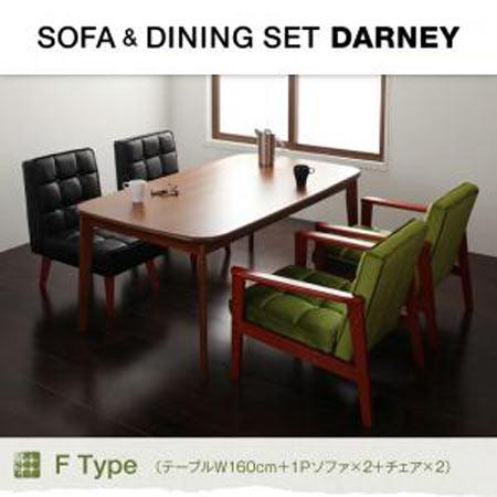 ソファ&ダイニングセット DARNEY ダーニー/5点セット Fタイプ(テーブルW160cm +1Pソファ×2+チェア×2) Fタイプ テーブルW160 1Pソファ×2 チェア×2 ソファ ソファー テーブル チェア ダイニング 5点セット レトロ 人気