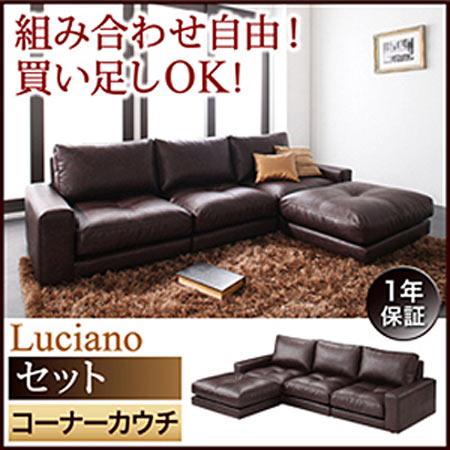 モジュールローソファ Luciano ルチアーノ 3人掛け おしゃれ ソファ ソファー 椅子 40106402
