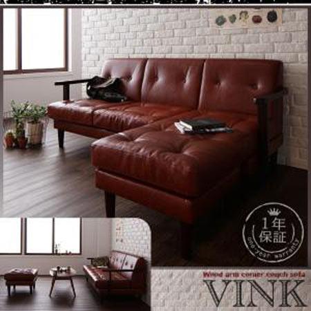 木肘コーナーカウチソファ VINK ヴィンク 幅171 木製 合皮 PVC レザー 40107379