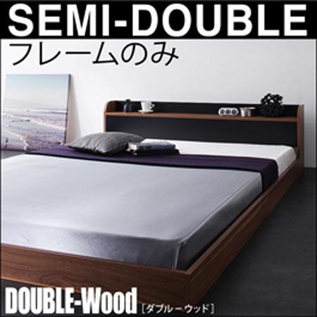 棚 コンセント付き バイカラーデザイン フロアベッド DOUBLE-Wood ダブルウッド フレームのみ 40107636