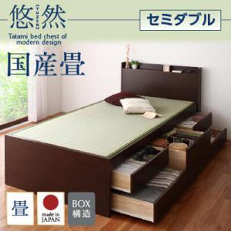 畳ベッド 悠然 ゆうぜん セミダブル 国産畳 ベッド下 収納付き コンセント付き 畳ベット チェストベッド おしゃれ 和風 畳 たたみ ベッド ベット 40108016