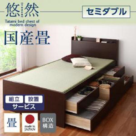 組立設置サービス付き コンセント付き モダンチェスト畳ベッド 悠然 ゆうぜん セミダブル 国産畳 40108024