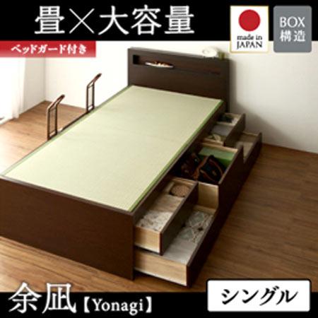 畳ベッド 余凪 よなぎ シングル ベッドガード付き ベッド下 収納付き コンセント付き 畳ベット チェストベッド おしゃれ 和風 畳 たたみ ベッド ベット 40108029