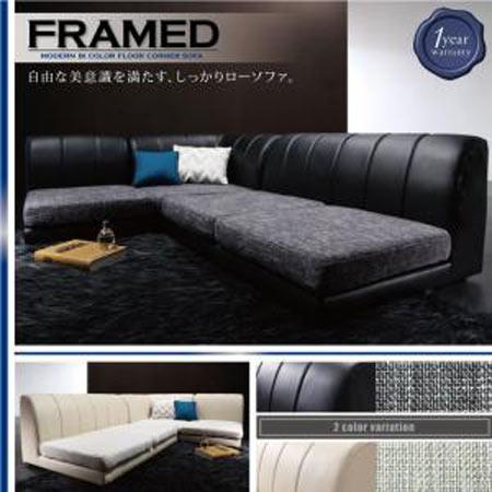 モダンフロアコーナーソファ FRAMED フレイムド 40104211