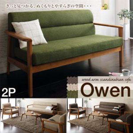 木肘北欧ソファ 2人掛け Owen オーウェン 幅134 奥行き68 木製 布張り ファブリック 40107990