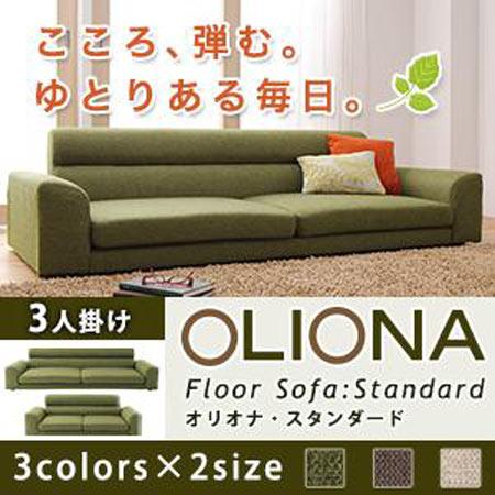 フロアソファ 3人掛け OLIONA Standard オリオナ・スタンダード 40107761