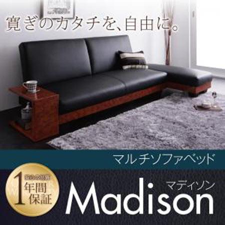 マルチソファベッド Madison マディソン ホワイト ミニテーブル付き オットマン付き 合皮 レザー 40107799