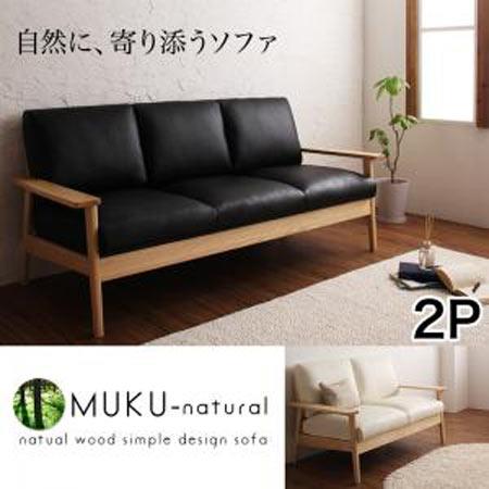 天然木シンプルデザイン 木肘ソファ 2人掛け MUKU-natural ムク・ナチュラル ナチュラル アッシュ材 木製 合皮 PVC レザー おしゃれ リビング ソファー ソファ イス いす 椅子 腰掛 40108002