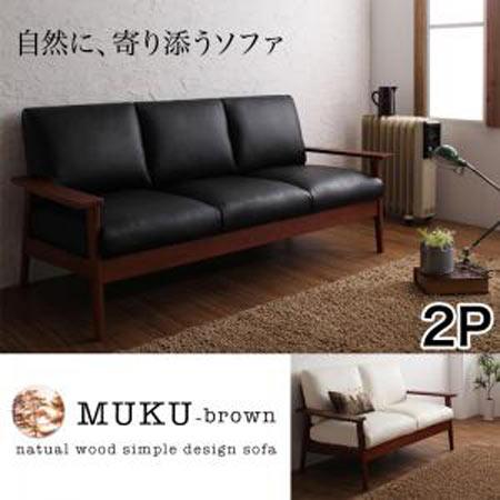 天然木シンプルデザイン 木肘ソファ 2人掛け MUKU-brown ムク・ブラウン ブラウン タモ材 木製 合皮 PVC レザー おしゃれ リビング ソファー ソファ イス いす 椅子 腰掛 40108004