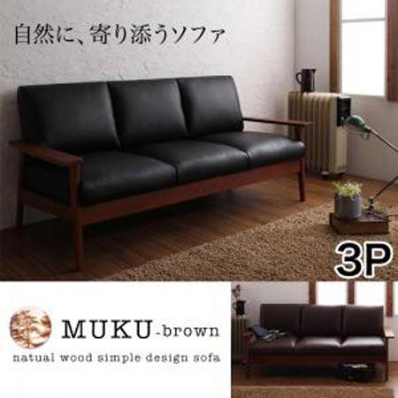 天然木シンプルデザイン 木肘ソファ 3人掛け MUKU-brown ムク・ブラウン ブラウン タモ材 木製 合皮 PVC レザー おしゃれ リビング ソファー ソファ イス いす 椅子 腰掛 40108005