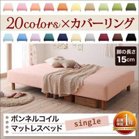 ベッド 新・色・寝心地が選べる!20色カバーリングボンネルコイルマットレスベッド 脚15cm シングル
