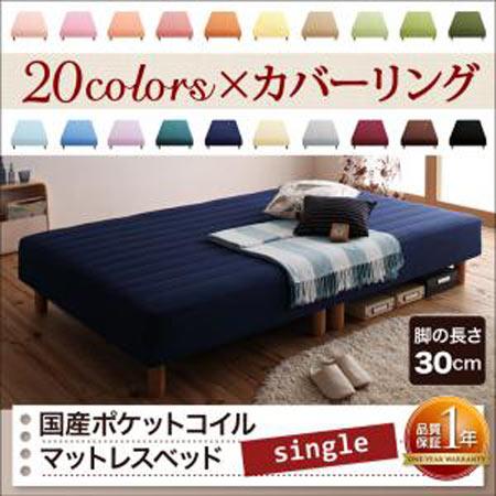 新・色・寝心地が選べる!20色カバーリングマットレスベッド 国産ポケットコイルマットレスタイプ シングル 脚30cm 40109388