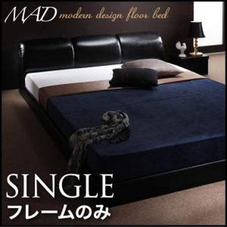 モダンデザインフロアベッド MAD マッド S フレームのみ 40108738