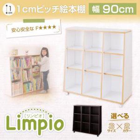 キャスター付き 1cmピッチ 絵本棚 Limpio リンピオ 幅90cm 40500213
