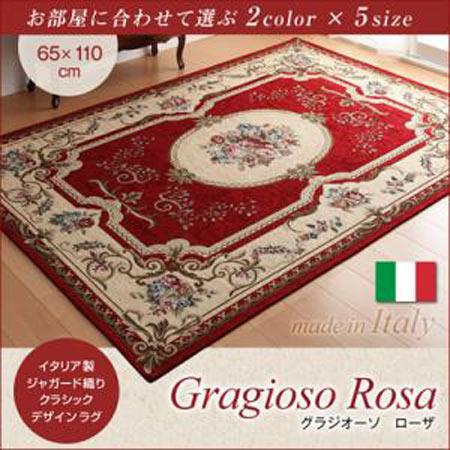 ジャガード織り クラシックデザイン ラグ Gragioso Rosa グラジオーソ ローザ 65×110cm イタリア製 ジャガード織りラグ クラシックラグ ラグカーペット おしゃれ ジャガード織り リビング ラグ マット カーペット 敷物 40701076