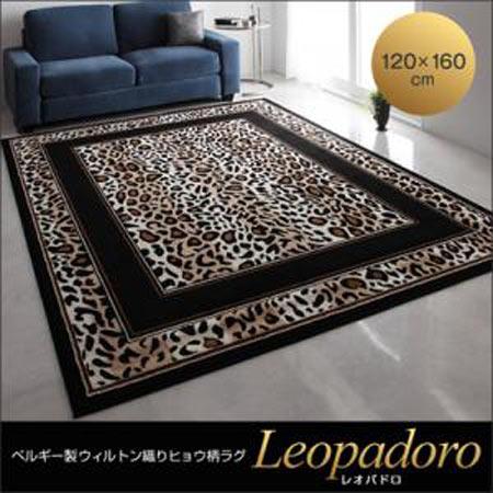 ウィルトン織りヒョウ柄ラグ Leopadoro 120×160cm ベルギー製 40701106