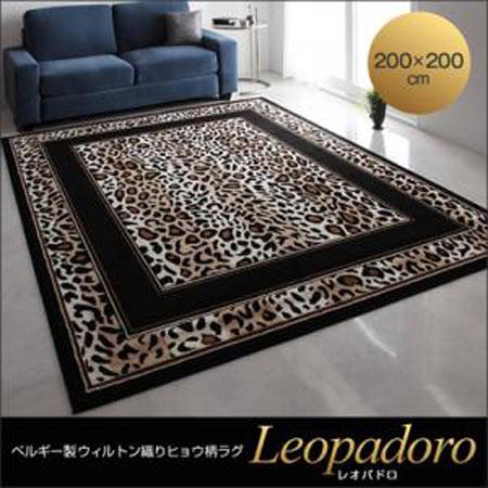 ウィルトン織りヒョウ柄ラグ Leopadoro 200×200cm ベルギー製 40701109