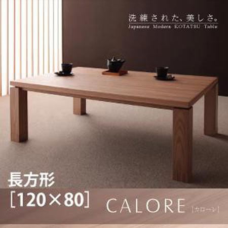 天然木アッシュ材 和モダンデザイン こたつテーブル CALORE カローレ 長方形 80×120 こたつ 単品 テーブルごたつ コタツテーブル リビングこたつ リビングテーブル おしゃれ リビング インテリア こたつ コタツ おこた テーブル オールシーズン 40600287
