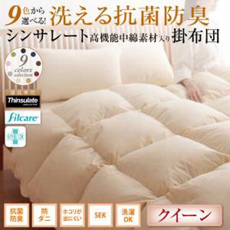 9色から選べる! 洗える抗菌防臭 シンサレート高機能中綿素材入り掛け布団 クイーン