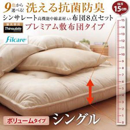 9色から選べる! 洗える抗菌防臭 シンサレート高機能中綿素材入り布団 8点セット プレミアム敷き布団タイプ: ボリュームタイプ シングル