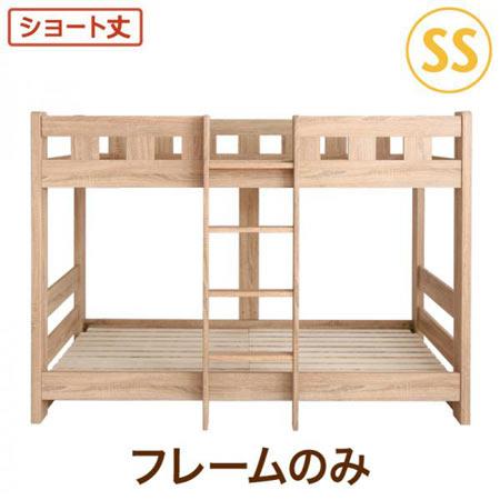 頑丈 二段ベッド ショート丈 minijon ミニジョン ベッドフレームのみ マットレス無し 木製 おしゃれ コンパクト ショート ロータイプ 2段 二段 ベッド ベット べっど べっと 500044455