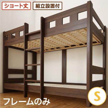 組立設置サービス付き 頑丈 二段ベッド ショート丈 minijon ミニジョン ベッドフレームのみ マットレス無し 木製 おしゃれ コンパクト ショート ロータイプ 2段 二段 ベッド ベット べっど べっと 500044466