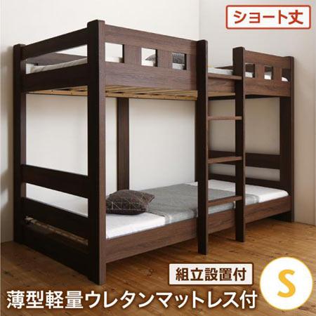 組立設置サービス付き 頑丈 二段ベッド ショート丈 minijon ミニジョン ウレタン マットレス付き 木製 おしゃれ コンパクト ショート ロータイプ 2段 二段 ベッド ベット べっど べっと 500044468