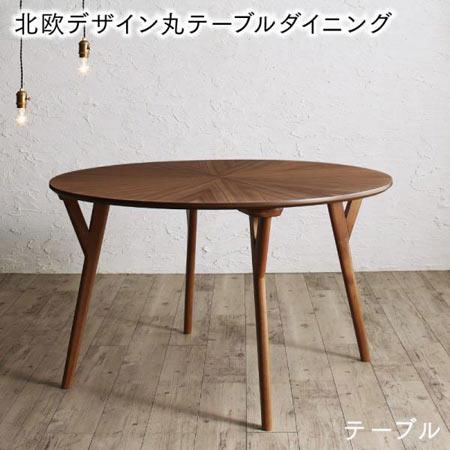 北欧 デザイン 丸テーブルダイニング ennut エンナット 直径120cm ウォールナット ブラウン テーブル 単品 光線張り 木製 おしゃれ 北欧 テーブル 机 台 500044948