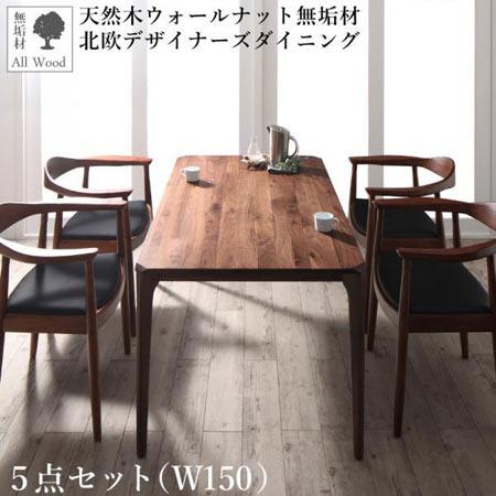 天然木 ウォールナット 無垢材 北欧 デザイナーズ ダイニングセット 4人用 W.K. ダブルケー テーブル チェア4脚 5点 セット おしゃれ 北欧 ダイニング 4人 500045380