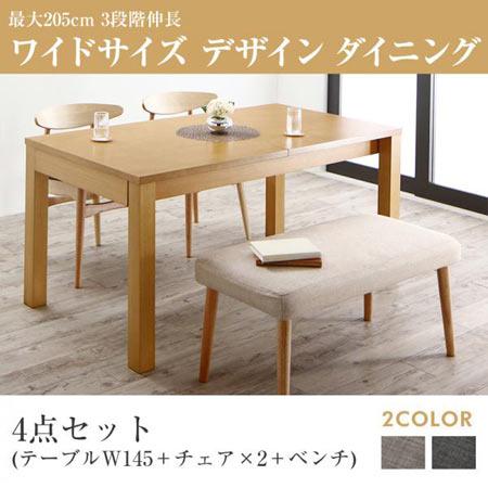 3段階 伸縮ダイニングテーブルセット 4人用 BELONG ビロング 伸長式テーブル幅145 チェア2脚 ベンチ1脚 木製 ダイニングテーブルセット ダイニングセット おしゃれ 4人 500026796
