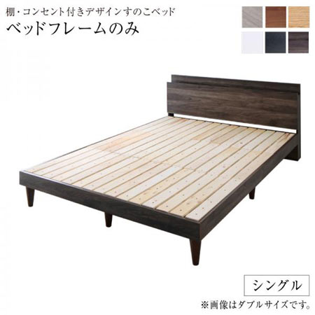すのこベッド シングル ベッドフレーム のみ 単品 マットレスなし 棚付き 宮棚付き コンセント付き 木製 シングルベッド おしゃれ シンプル すのこ スノコ ベッド ベット