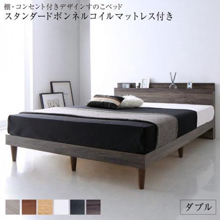 すのこベッド ダブル スタンダードボンネルコイル マットレス付き 棚付き 宮棚付き コンセント付き 木製 ダブルベッド おしゃれ シンプル すのこ スノコ ベッド ベット