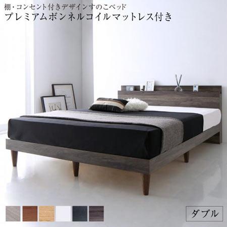 すのこベッド ダブル プレミアムボンネルコイル マットレス付き 棚付き 宮棚付き コンセント付き 木製 ダブルベッド おしゃれ シンプル すのこ スノコ ベッド ベット