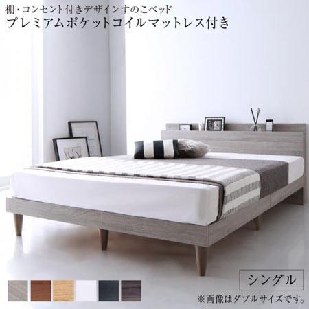 すのこベッド シングル プレミアムポケットコイル マットレス付き 棚付き 宮棚付き コンセント付き 木製 シングルベッド おしゃれ シンプル すのこ スノコ ベッド ベット