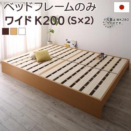 国産すのこ ファミリーベッド Mariana マリアーナ ワイドK200 ベッドフレーム のみ 単品 マットレスなし ヘッドレス 木製 日本製 国産 すのこベッド おしゃれ すのこ スノコ ベッド ベット
